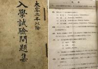 平成29年度受け入れ分(一例)特定歴史公文書等目録