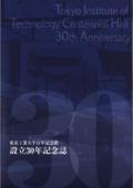 東京工業大学百年記念館 設立30年記念誌